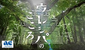 ac_japan_ureshipa