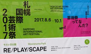 沼紋 | Numamon  Junichi OGURO x SIAF Lab 札幌国際芸術祭2017 | SIAF2017 year:2017
