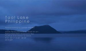 Title:360 VR AUDIO, Taal Lake Field recording by Junichi OGURO Year:2019
